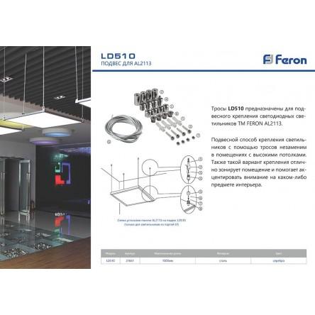 Тросовый подвес для панелей армстронг Feron LD510