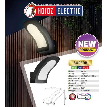 Светодиодный светильник фасадный PROTON Horoz Electro