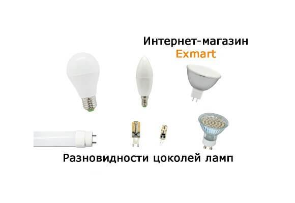 Цоколи светодиодных ламп в интернет-магазине Exmart